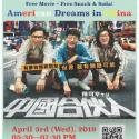 American Dreams in China- A film screening hosted by the Chinese language program.